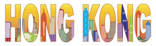 Ejemplo del vector del texto de Hong Kong City Skyline Color Fotos de archivo libres de regalías