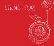 Ejemplo del vector - tarjeta de felicitación de Rosh Hashana ilustración del vector