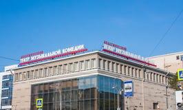 Ekaterimburgo, Rusia - 24 de septiembre 2016: Teatro académico de Foto de archivo
