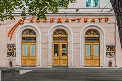 Ekaterimburgo, Sverdlovsk Rusia - 22 05 2019: Nikolaj Kolyada Theatre Encante el grupo y los carteles imagenes de archivo