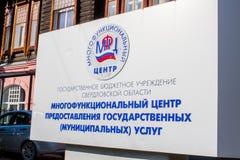 Ekaterinburg, Rússia - 24 de setembro 2016: Centro de múltiplos propósitos Fotos de Stock Royalty Free