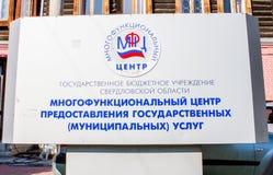 Ekaterinburg, Rússia - 24 de setembro 2016: Quadro de avisos em uma fachada Imagens de Stock