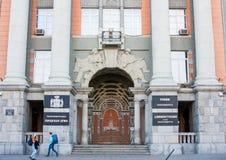Ekaterinburg Rosja, Wrzesień, - 24,2016: Administracja miasto Obrazy Stock