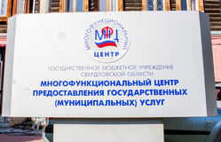 Ekaterinburg, Rusia - 24 de septiembre 2016: Cartelera en una fachada Imagenes de archivo