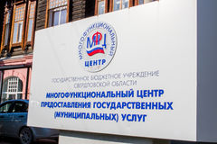 Ekaterinburg, Rusia - 24 de septiembre 2016: Centro multiusos Fotos de archivo libres de regalías