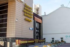 Ekaterinburg, Rusland - September 24 2016: Ural financieel-wettelijke universiteit Royalty-vrije Stock Fotografie