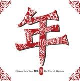 El Año Nuevo chino Imágenes de archivo libres de regalías