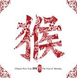 El Año Nuevo chino Imagen de archivo