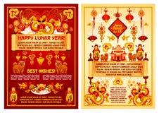 El Año Nuevo chino adorna la tarjeta de felicitación del vector Imágenes de archivo libres de regalías