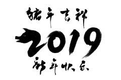 2019 el afortunado de la fuente de la caligrafía del año del cerdo libre illustration