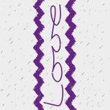 El amor de la palabra, dibujado a mano, es vertical Lema del diseño de la moda y zigzag ultravioleta Para imprimir en las camiset stock de ilustración