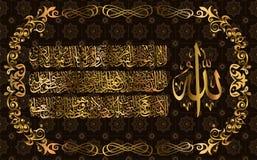 El ayah árabe de la caligrafía 255, Sura Al Bakara Al-Kursi significa Fotografía de archivo