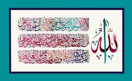 El ayah árabe de la caligrafía 255, Sura Al Bakara Al-Kursi significa el trono del ` del ` de Alá