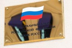 El banco central de Rusia imagenes de archivo