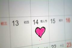 El calendario del día de tarjetas del día de San Valentín Imagen de archivo libre de regalías