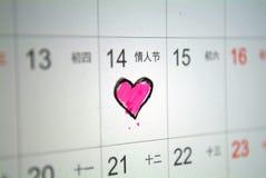 El calendario del día de tarjetas del día de San Valentín Fotografía de archivo libre de regalías