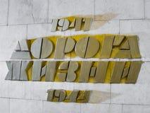 El camino del monumento de la vida en la estación de metro de Ladozhskaya, St Pete Imágenes de archivo libres de regalías