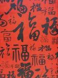 El carácter chino Fu en centro comercial fotos de archivo