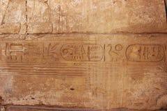 El cartouche del faraón Seti II Foto de archivo