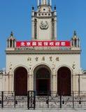 El centro de exposición de Pekín Fotos de archivo libres de regalías