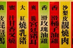 El chino marca la linterna con etiqueta roja en el Año Nuevo chino de Chinatown Londres Imagen de archivo