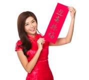 El control chino con Fai Chun, significado de la mujer de la palabra es bendición buena Fotos de archivo libres de regalías