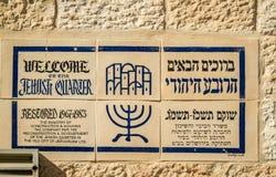 El cuarto judío firma en la ciudad vieja, Jerusalén fotos de archivo libres de regalías