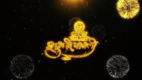 El diwali de Shubh desea la tarjeta de felicitaciones, invitación, fuego artificial de la celebración colocado ilustración del vector