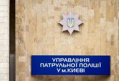 El edificio de la policía de la patrulla sale Fotografía de archivo