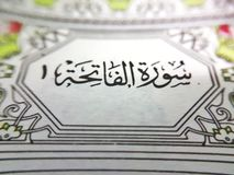 EL Fatiha de Surat - quran santamente Fotos de Stock