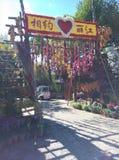 El fechar en Lijiang Imagenes de archivo