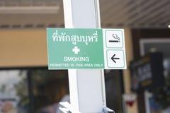 El fumar permitido en esta área solamente imagen de archivo libre de regalías