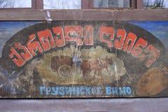 El ` georgiano del vino del ` es la vieja inscripción en el restaurante firma adentro la ciudad de Tbilisi, Georgia fotos de archivo