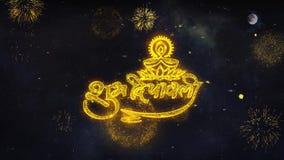 El hindú de Shubh Diwali 2 deseos del texto revela de tarjeta de felicitación de las partículas del fuego artificial ilustración del vector