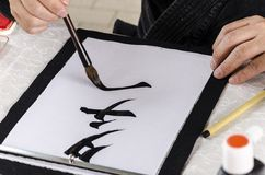 El japonés está pintando jeroglíficos Foto de archivo