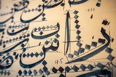 El khat tradicional de la caligraf?a ?rabe e isl?mica practica en tinta azul stock de ilustración