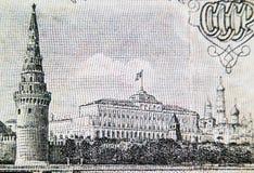 El Kremlin en el billete de banco soviético viejo 3 de la rublo Fotografía de archivo