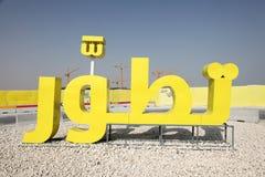 El lema piensa en Doha imagen de archivo libre de regalías