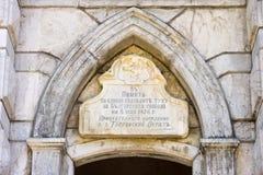 El letrero conmemorativo sobre la entrada en la capilla del monasterio Dryanovo Imagen de archivo libre de regalías