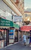 El letrero deletreado mal de la clínica de la ortopedia en ruso entre diferente firma adentro hebreo fotografía de archivo