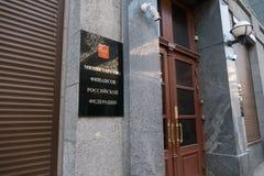 El Ministerio de Finanzas de Rusia Foto de archivo libre de regalías