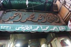 El Moez街道老开罗,埃及 库存照片