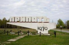 El monumento cerrado de la ciudad de Pripyat Imágenes de archivo libres de regalías