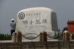 El monumento de piedra de las tumbas de Ming Imagen de archivo libre de regalías