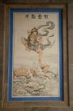 El mural Imagen de archivo libre de regalías