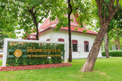 El Museo Nacional real del elefante Fotografía de archivo