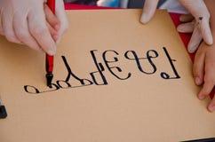 El niño escribe su nombre Imagen de archivo