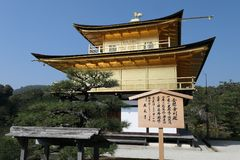El pabellón de oro Imagen de archivo