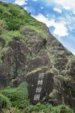 El paisaje de Taiwán: El lema talla en la piedra - destruya al comunista y restaure la República de China, Ludao, Taiwán imágenes de archivo libres de regalías