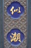 El panel de madera tallado con los caracteres chinos de oro, Pingyao, China Foto de archivo